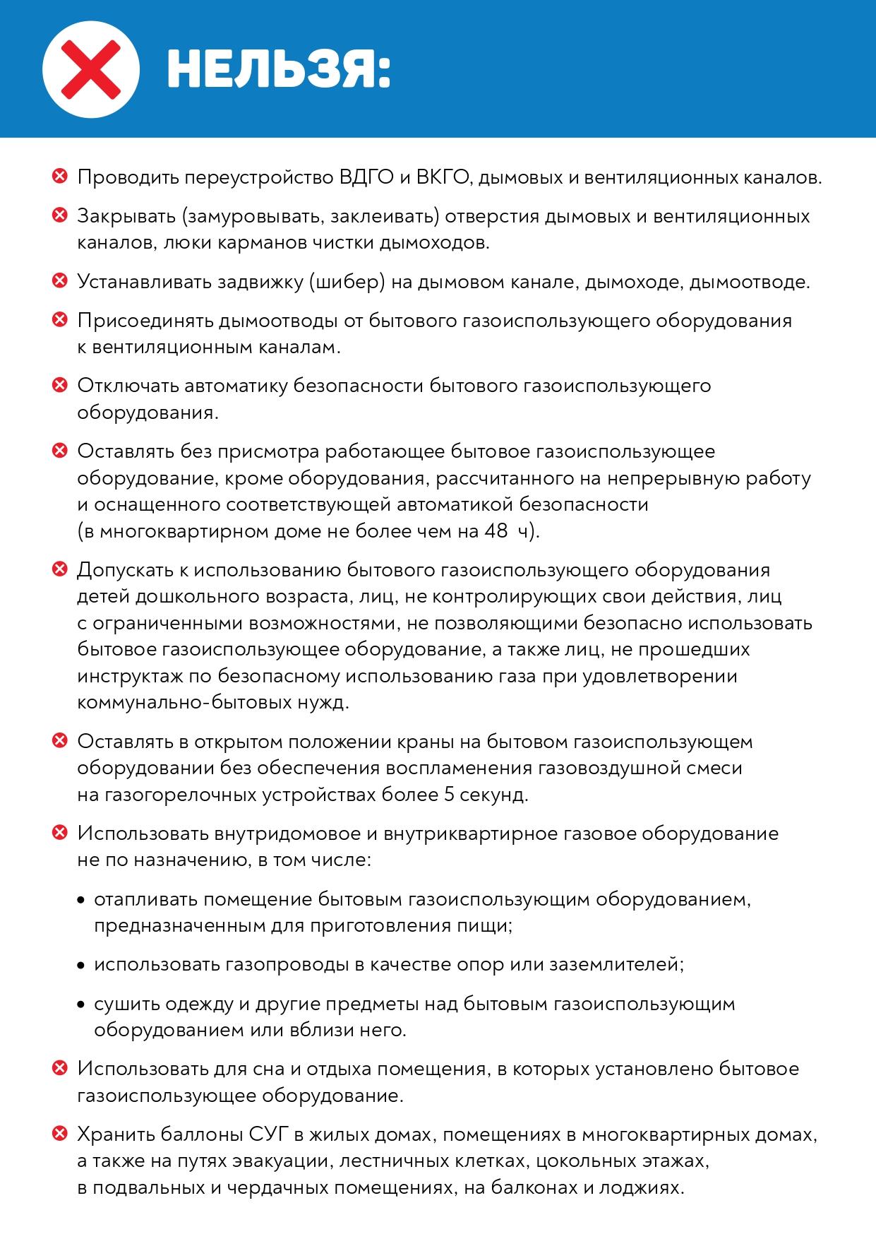 Памятка 1_page-0004